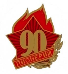 90 лет пионерии