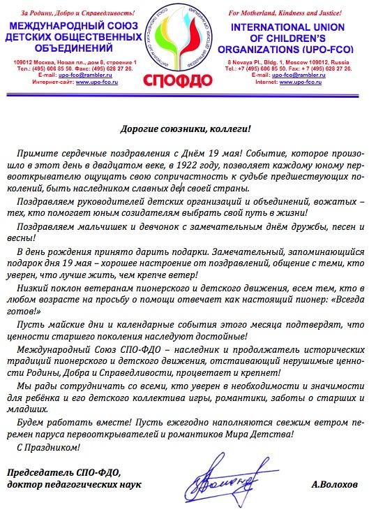 Поздравления от СПО-ФДО с Праздником 19 мая