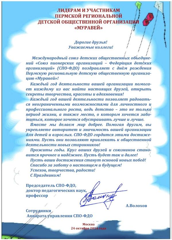 Поздравление ПРДОО Муравей