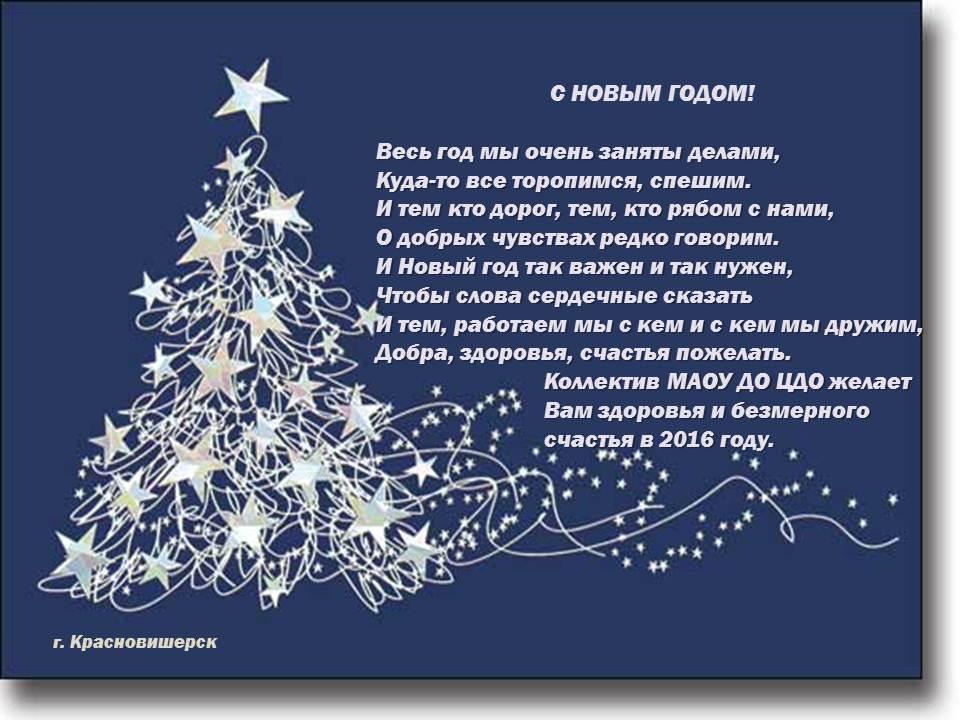 Стих поздравление персонала с новым годом