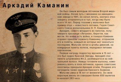 Памяти погибших детей-героев