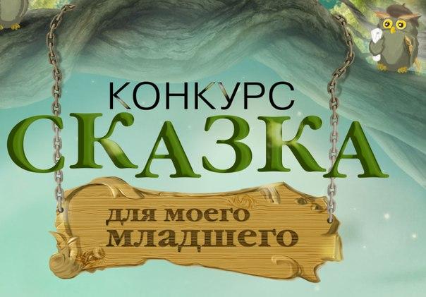 Литературный конкурс «Сказка для моего младшего»