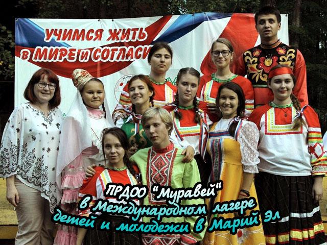 ПРДОО Муравей
