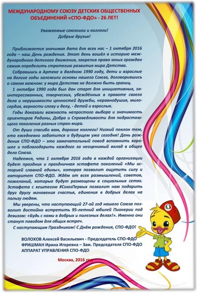 Поздравление с Днём рождения СПО-ФДО