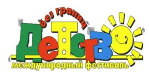 XIXМеждународный фестиваль «Детство без границ»