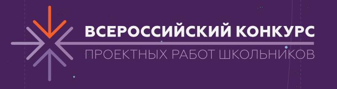 Всероссийский конкурс проектных работ школьников