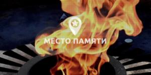 Конкурс творческих и научно-исследовательских работ «Россия. Место памяти. ХХ век»