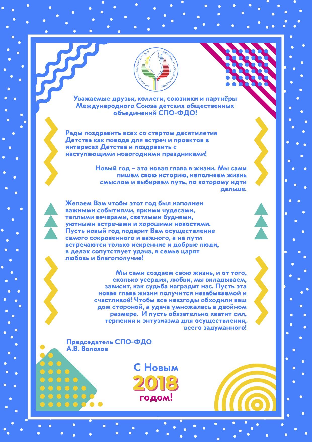 Поздравление председателя СПО-ФДО с Новым годом